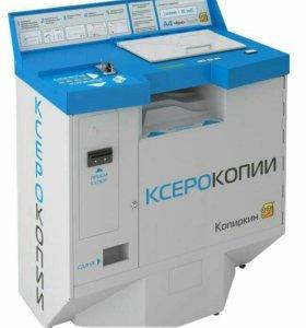 ксерокопийный аппарат Копиркин