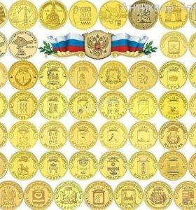 ГВС. 10 рублей 2010-2013. Города Воинской Славы