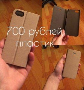 Чехол-книга для iPhone 5S