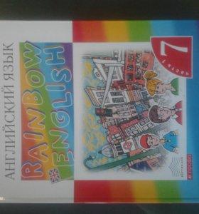 учебники Rainbow 7 класс