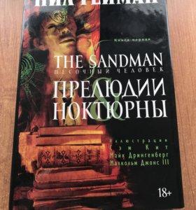 Книга-комикс Песочный человек Колекционое издание
