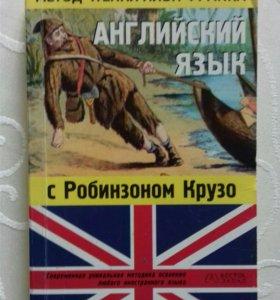 Английский язык по методу чтения Ильи Франка