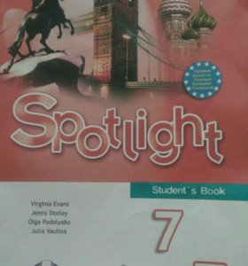 Учебник английский язык 7 кл.