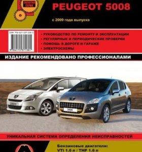 Peugeot 3008 / 5008 с 2009 бензин / дизель Книга
