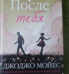 """Книга Джоджо Мойес """"После тебя"""""""