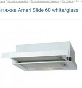 Вытяжка Amari Slide 60 white/ glass