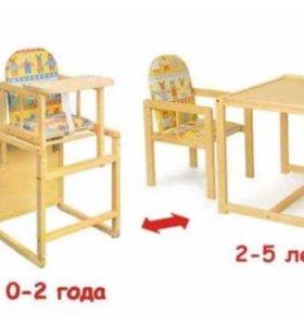 Стульчик детский деревянный для кормления малыша