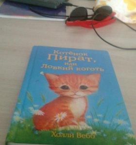 Книга котенок пират или ловкий коготь Холли Вебб