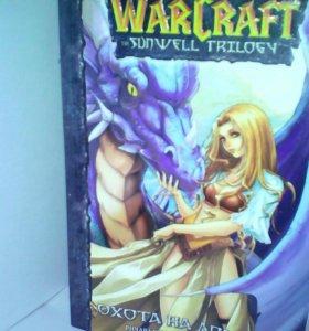 Комикс Warcraft