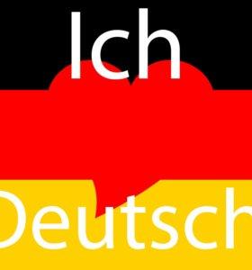 Репетитор по немецкому языку