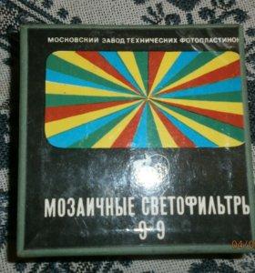 Мозаичные светофильтры 9х9 СССР