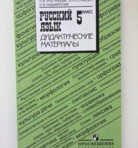 Дидактический материал по русскому
