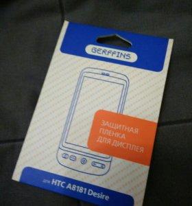 Плёнка на экран HTC