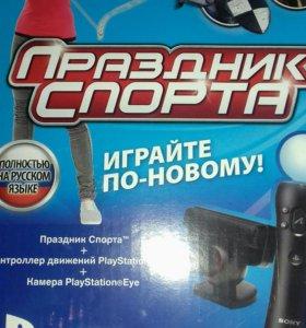 Набор для подвижных игр к игровой приставке PS 3