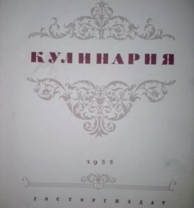 Книга антикварная 1955 г