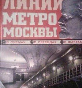 """""""Засекреченные линии метро Москвы"""" Книга"""