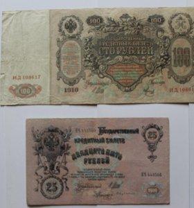Банк-ноты Россия лот (9) штук. 1989-1918г. №012.
