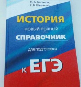 Справочник для подготовки к ЕГЭ по истории .