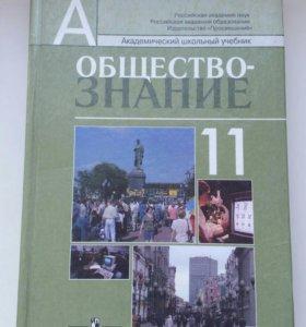 Учебники по обществознанию за 10-11 класс