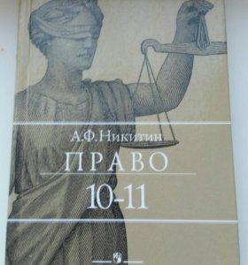 Учебник по праву 10-11 класс . Автор А.Ф.Никитин.