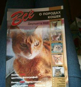 Книга о кошках