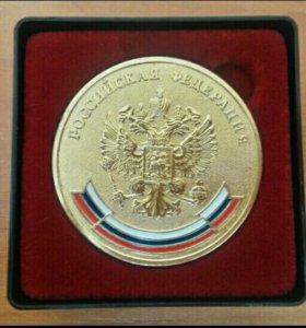 Золотая медаль за особые успехи в учении