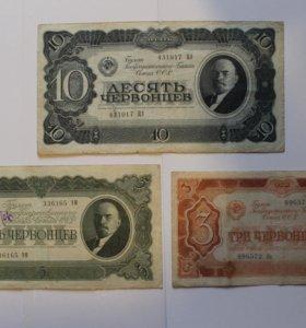 Банк-ноты СССР червонцы 1937г. (5) штук.
