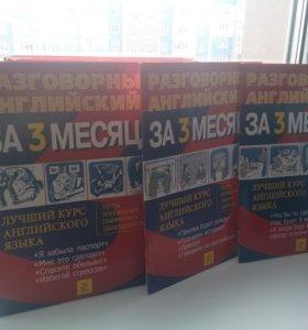 Разговорный английский за 3 месяца 18 книг 9 cd