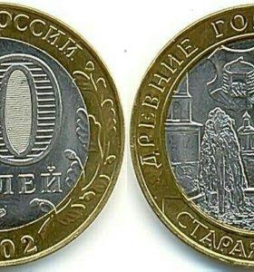 Монета Старая Русса