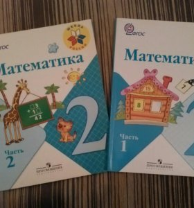 """Учебники """"Математика"""" 2 класс"""