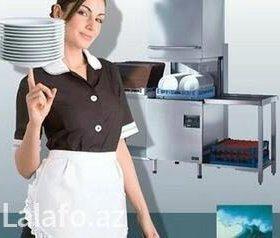 Посудомойщица!
