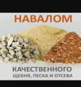 Песок ,щебень,отсев,гравий и т.д.