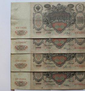 Банк-ноты Россия лот (7) штук. 1989-1918г. №011.