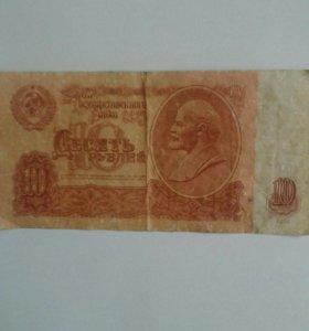 Десяти рублевая купюра 1961 года