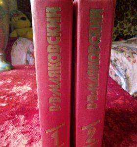 В.В.Маяковский Сочинение в 2-х томах