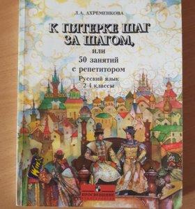 Книга по русскому языку 2-4 класс