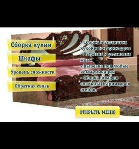 Сборка мебели и все услуги