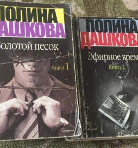 Детективы Полины Дашковой, б/у, в мягкой обложке
