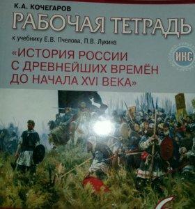 Рабочая тетрадь История России 6 класс