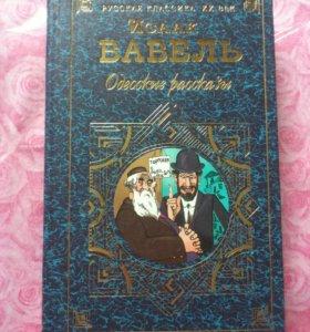 Бабель, Одесские рассказы, пьесы