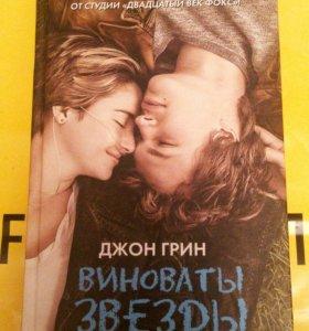 """Книга Джона Грина """"Виноваты звёзды"""""""