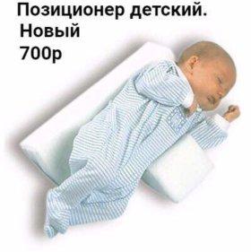 Позиционер детский