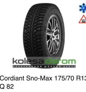 Комплект зимних колёс r13