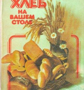 Всё о выпечке хлеба в домашних условиях