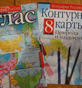 Атлас и контурные карты по географии.