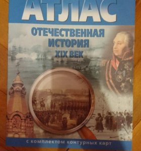 Атлас с контурными картами по истории.