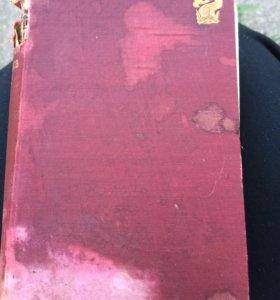 Антикварная книга 1902 года