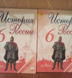 Учебник история России 6 класс (2 части)