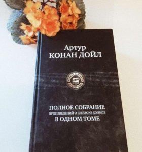 Артур Конан Дойл ''Полное собрание произведений о шерлоке холмсе в одном томе''