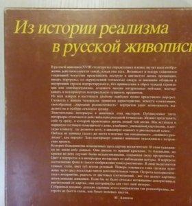 Из истории реализма в русской живописи